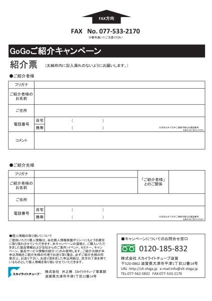 GoGo!!キャンペーン裏面川瀬作