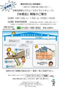 ときめきDay201503