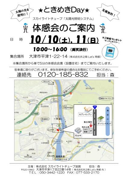 tokimeki201510